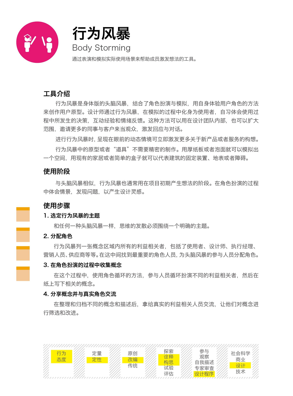 商业创新设计2-21日版本134.jpg