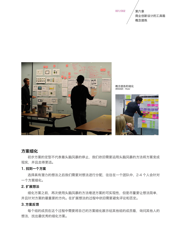 商业创新设计2-21日版本137.jpg