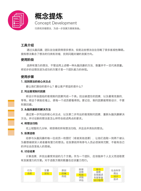 商业创新设计2-21日版本136.jpg