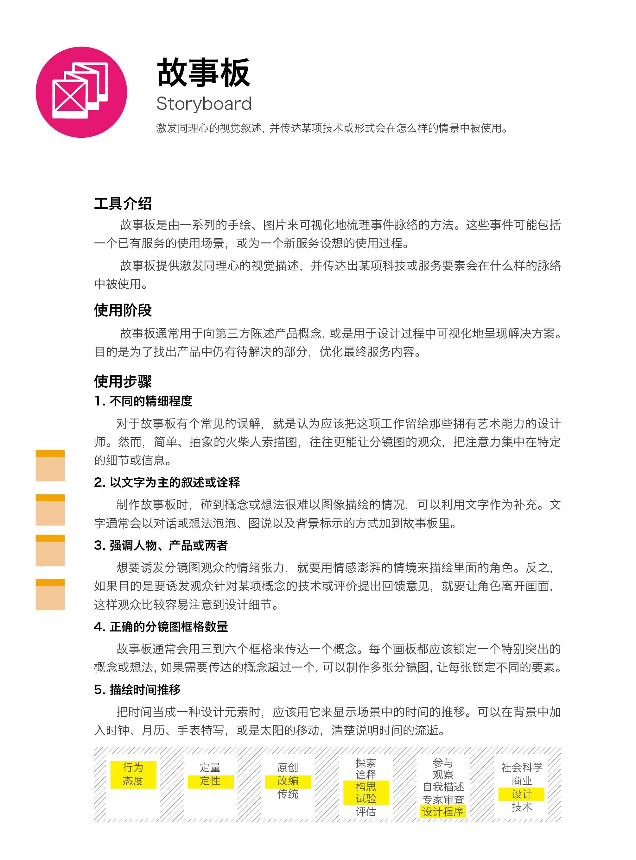 商业创新设计2-21日版本140.jpg