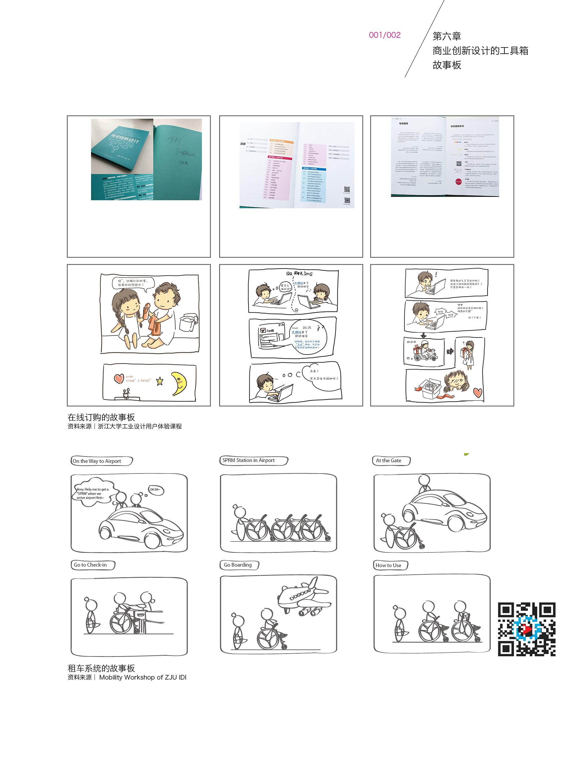 商业创新设计2-21日版本141.jpg