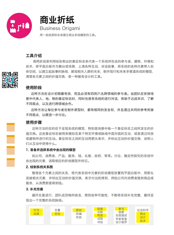 商业创新设计2-21日版本148.jpg