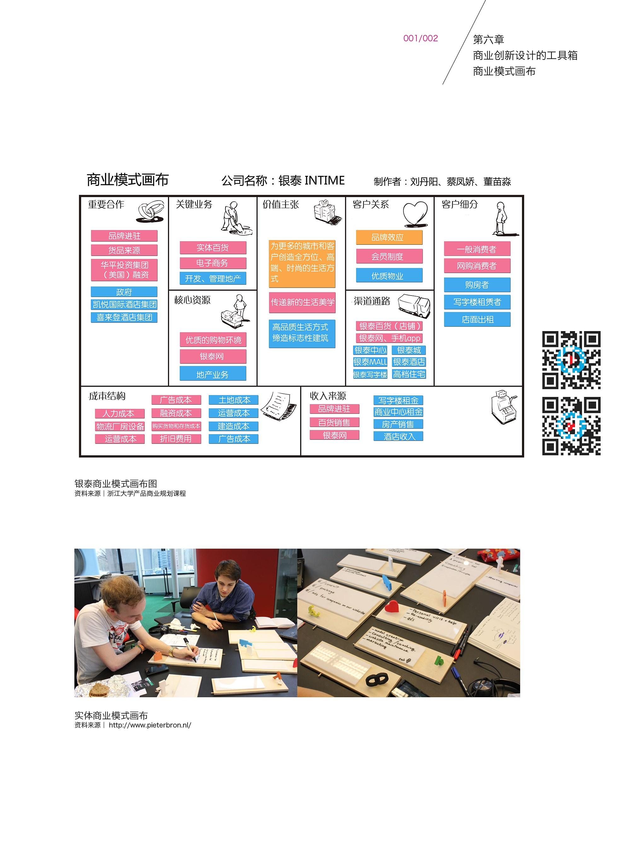 商业创新设计2-21日版本151.jpg
