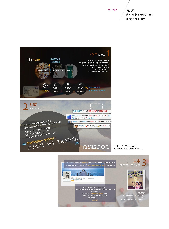 商业创新设计2-21日版本153.jpg