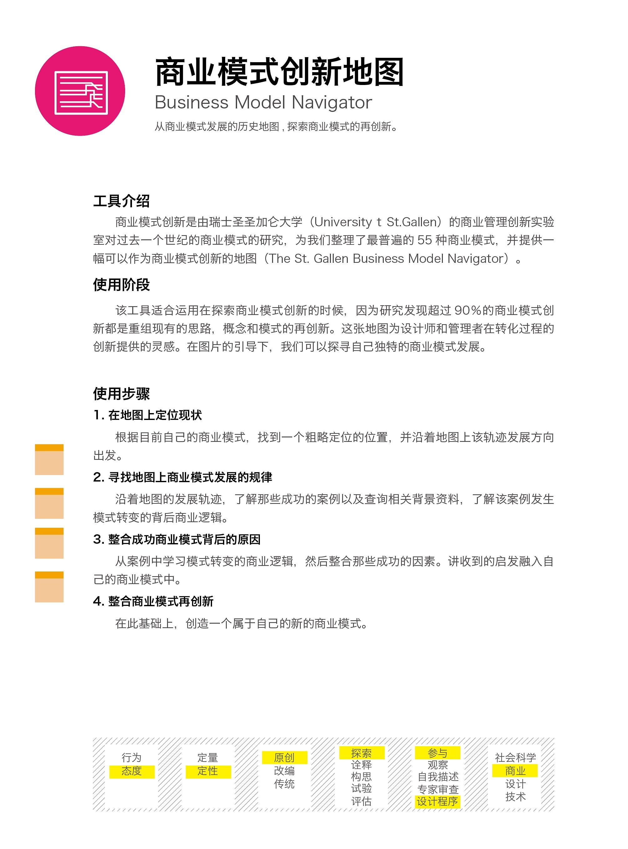 商业创新设计2-21日版本154.jpg