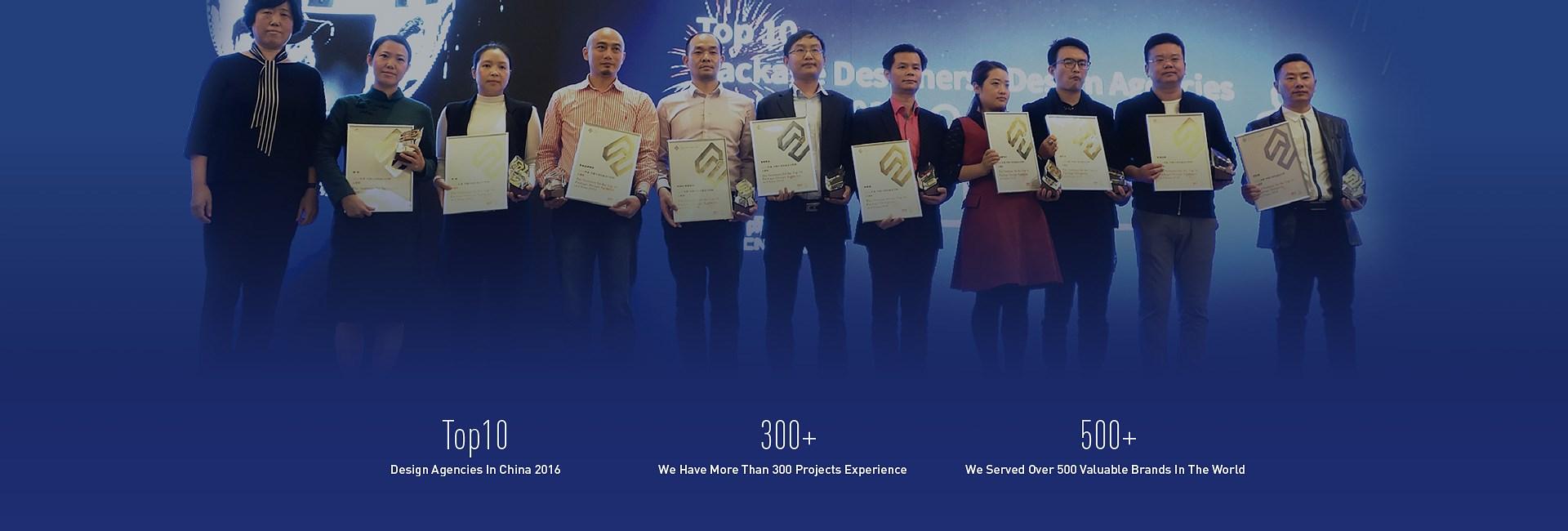 2016年度,中國十佳設計機構