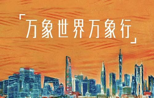 華潤 珠海萬象世界推廣設計