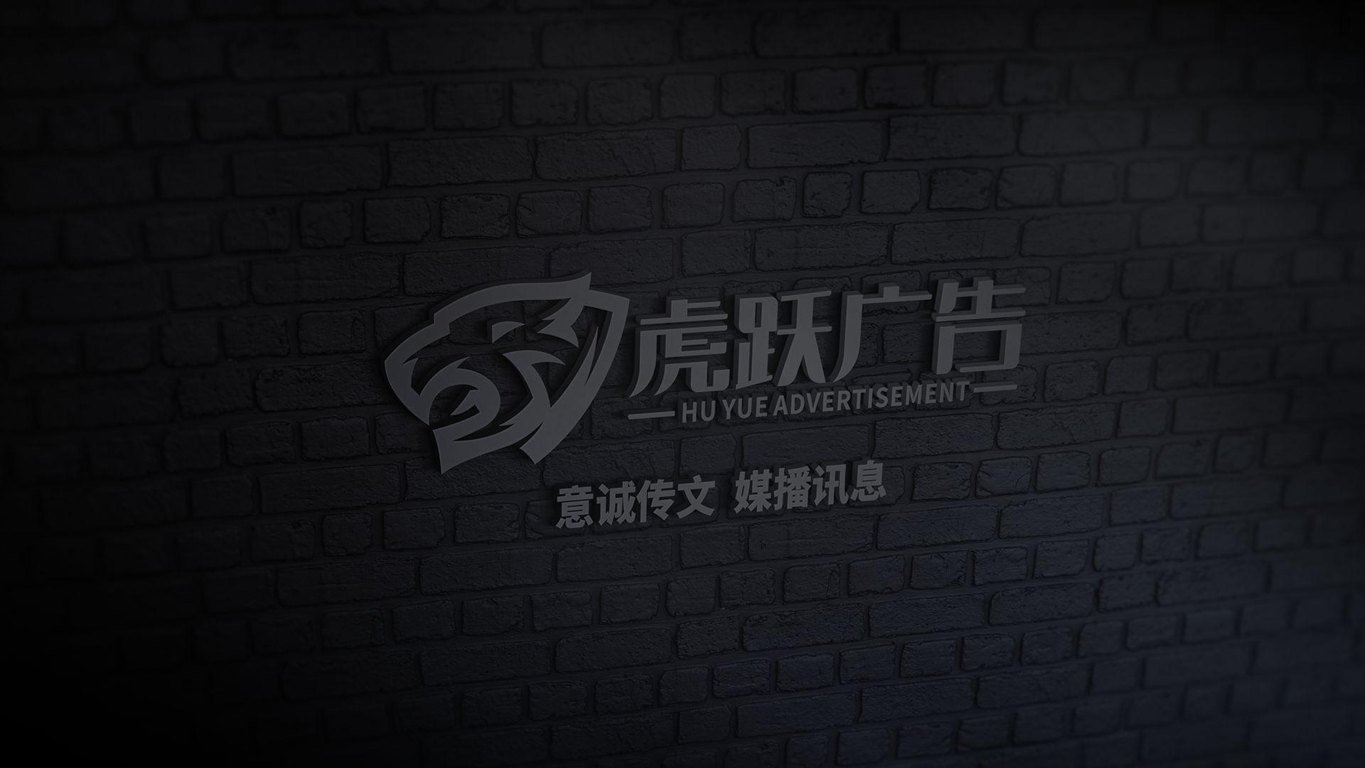 虎跃广告-3.jpg