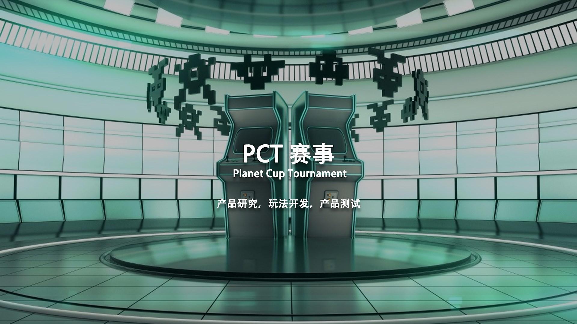 PCT游戏大厅.jpg