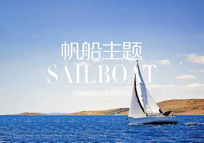 《青浦基地》帆船一日团建