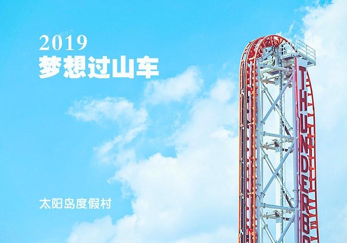 2019梦想过山车