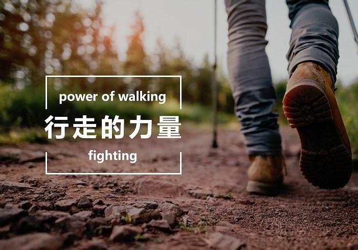 行走的力量