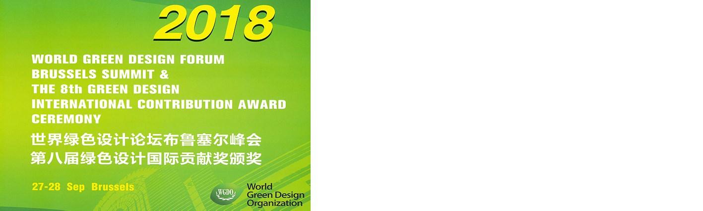 佩卡•萨米宁教授(Pekka Salminen)荣获2018年世界绿色设计国际贡献奖
