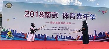 南京2018体育嘉年华