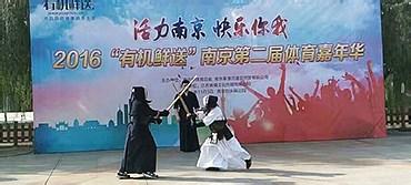 南京2016体育嘉年华