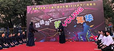 2018金陵中学第八届社团巡礼暨迎新广场晚会
