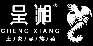 湘菜加盟-湘菜馆加盟-呈湘餐饮有限公司