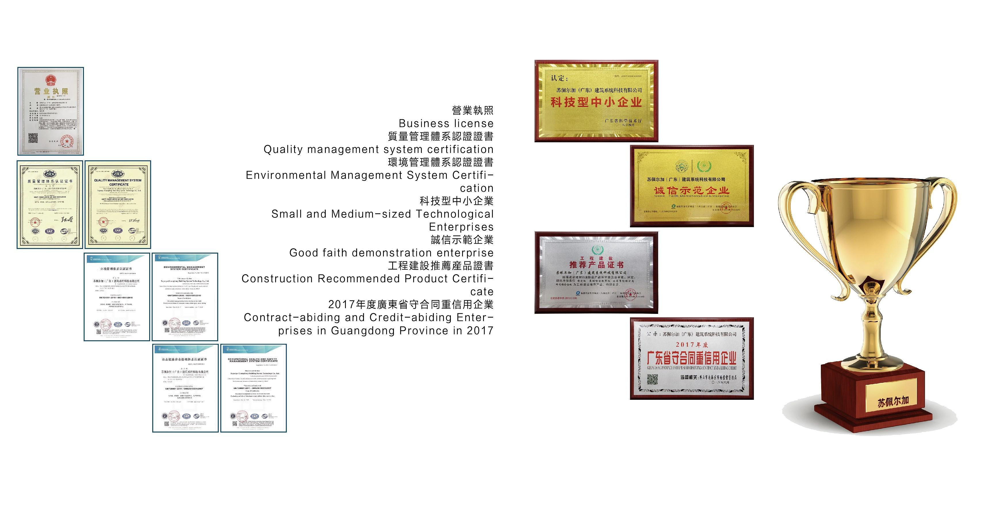 荣誉资质-01-01.jpg
