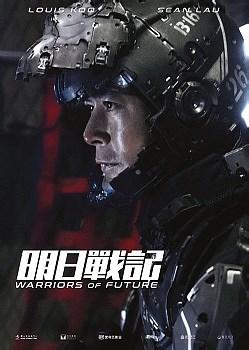 电影《明日战记》