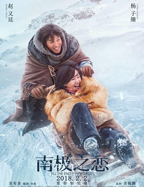 电影《南极绝恋》