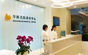 华彬名医诊疗中心战略规划及运营管理项目