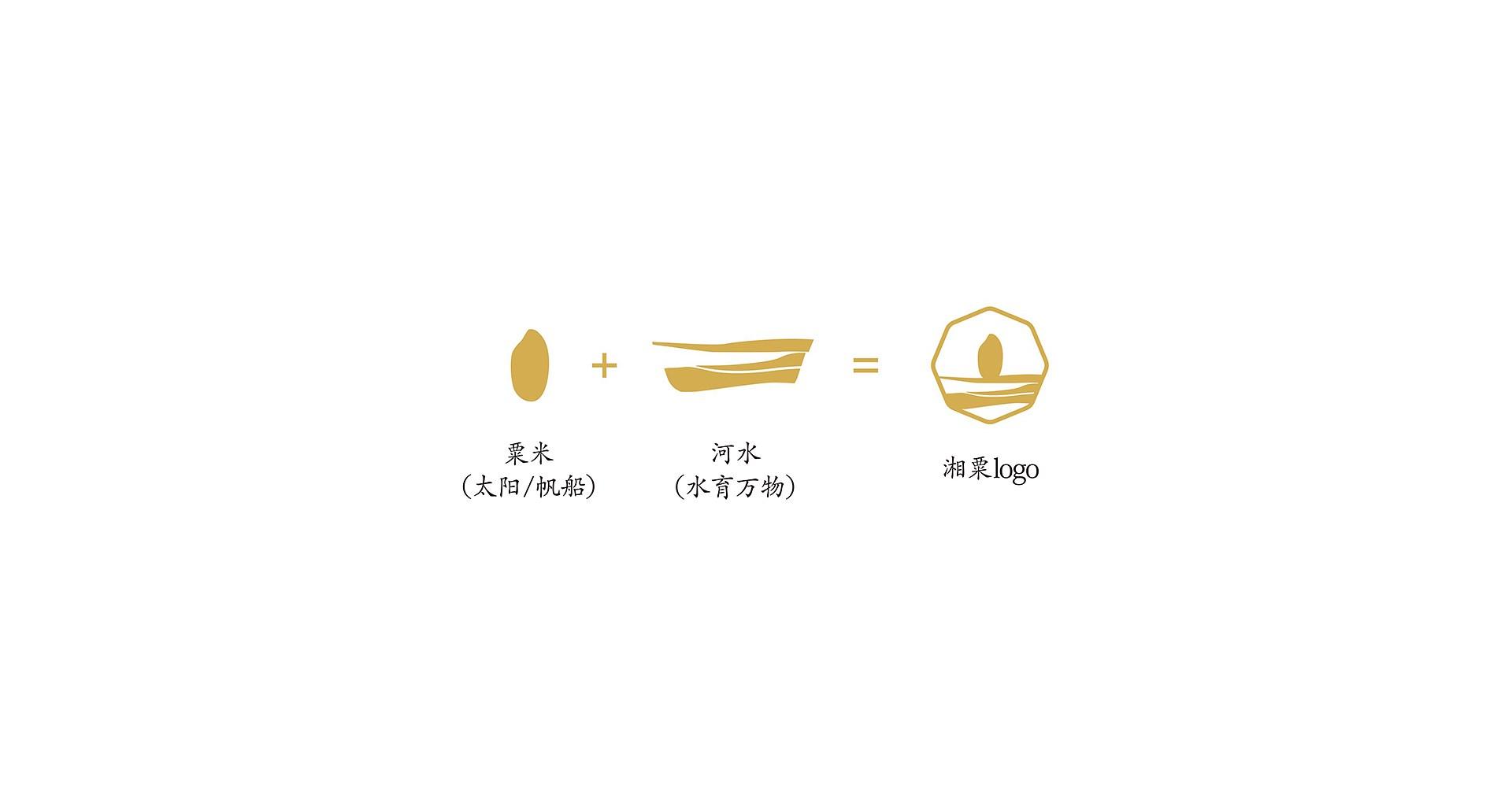 湘粟视觉VI_ (7).JPG