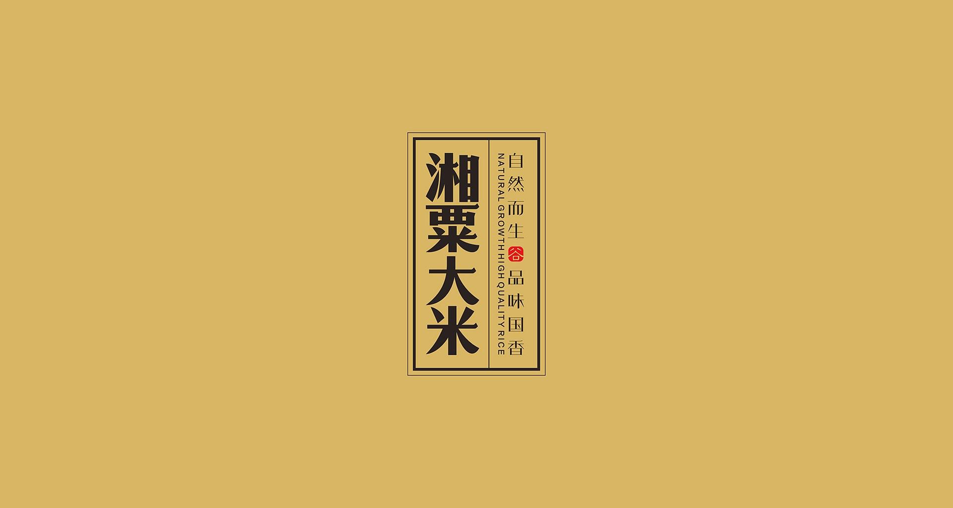 湘粟视觉VI_ (12).JPG