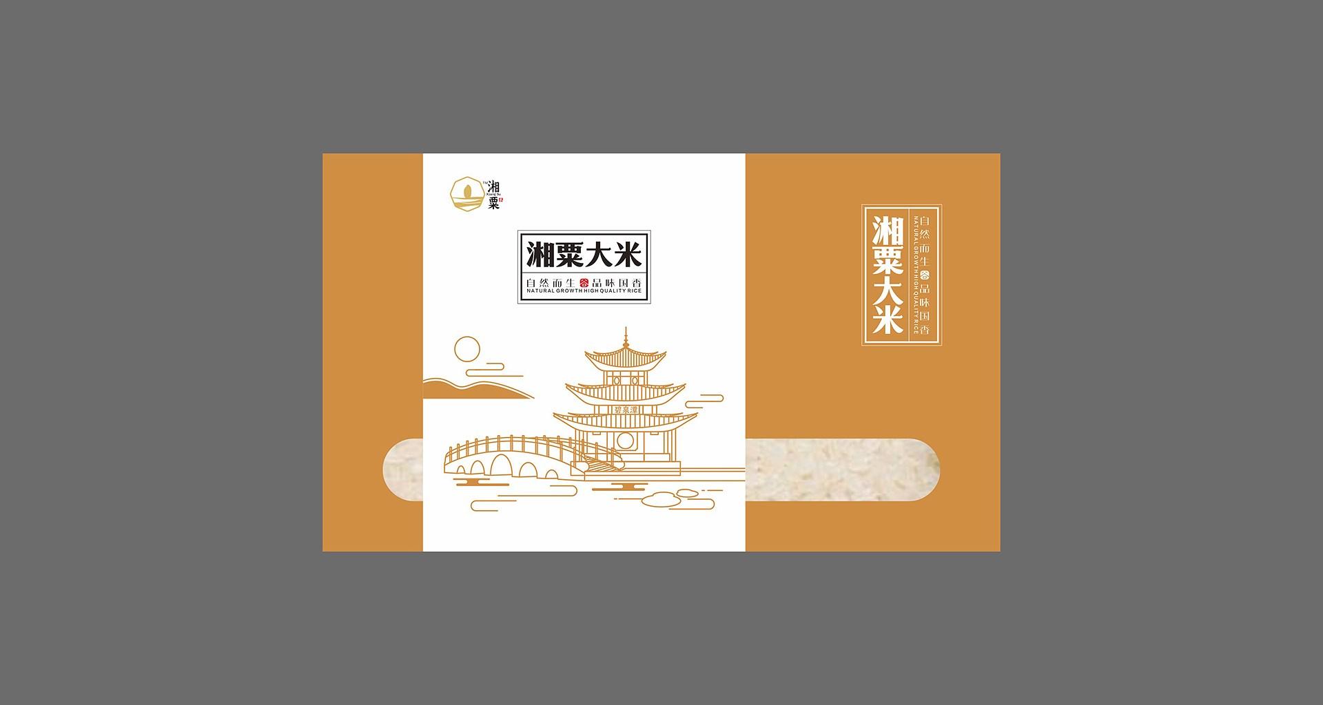 湘粟视觉VI_ (16).JPG
