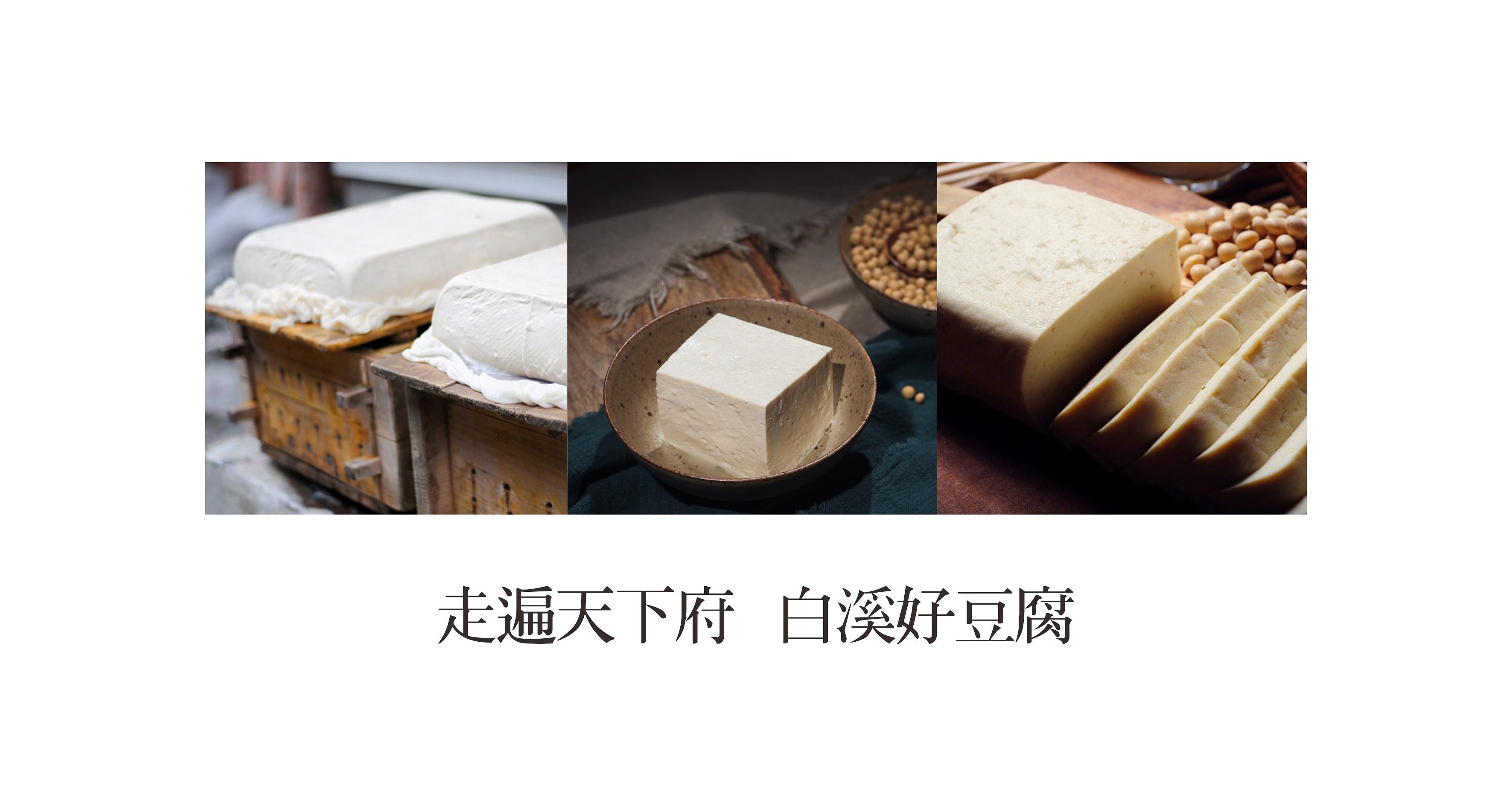 白溪豆腐_0008.JPG