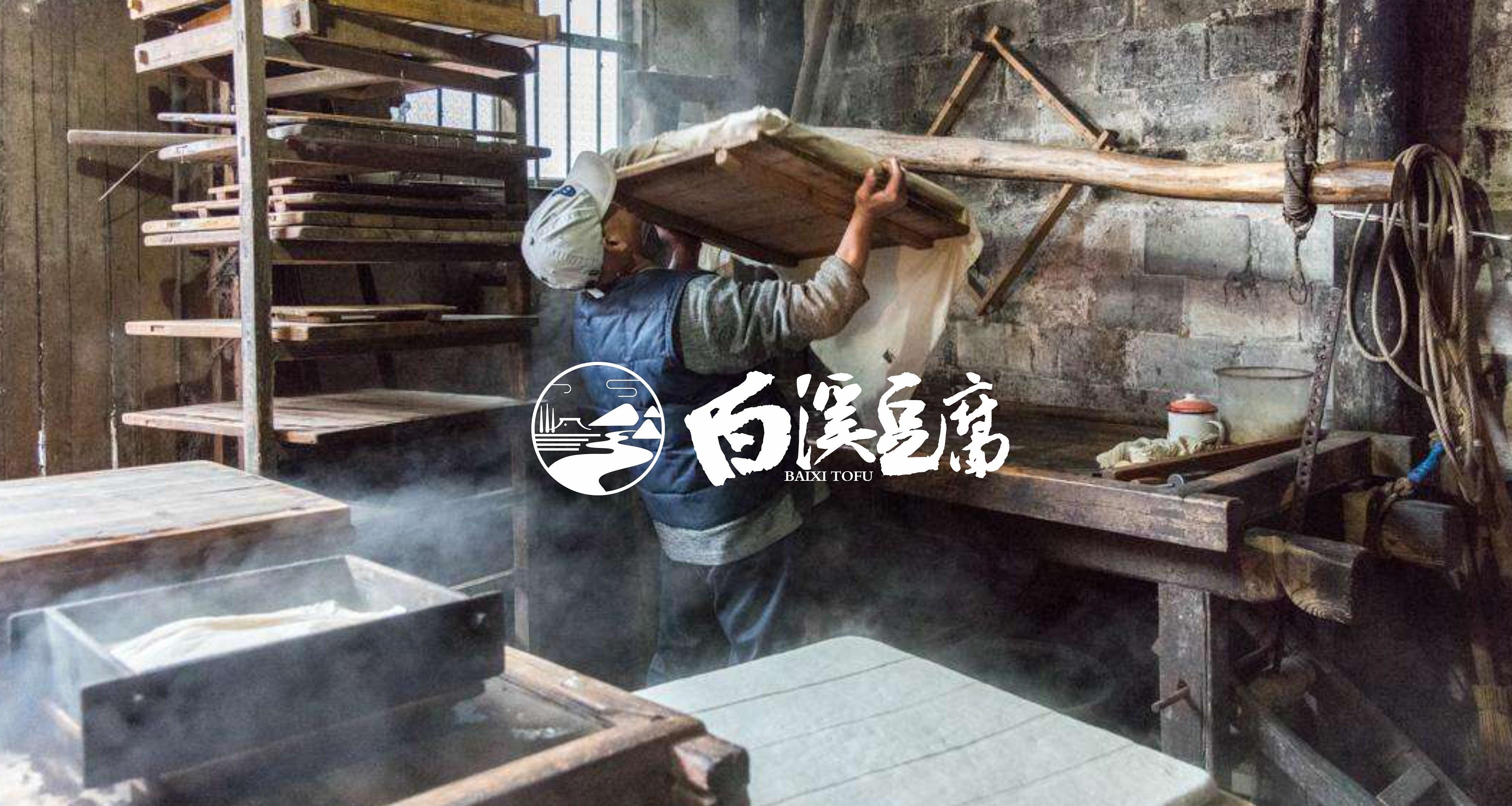 白溪豆腐_0003.JPG