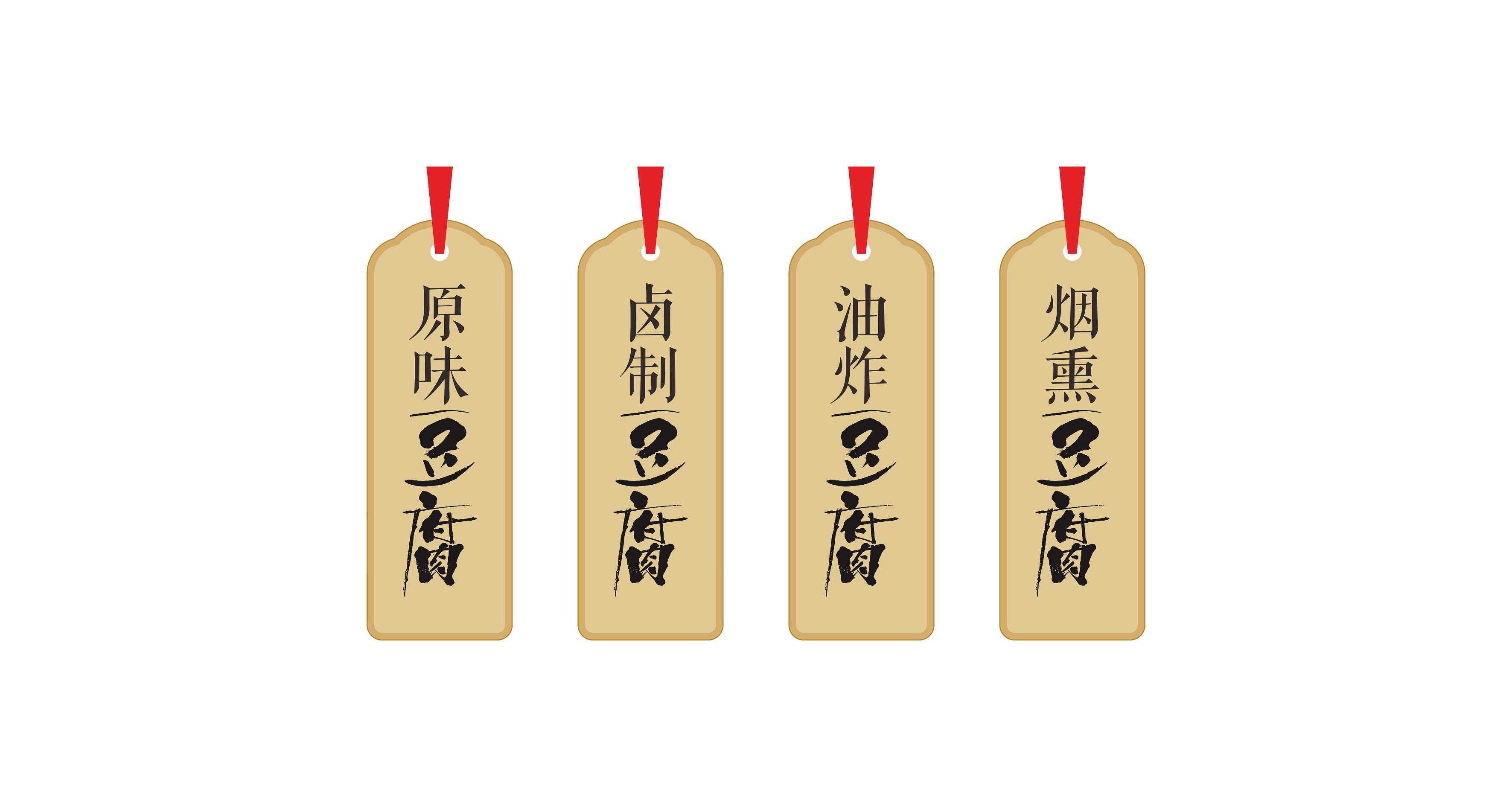 白溪豆腐_0013.JPG