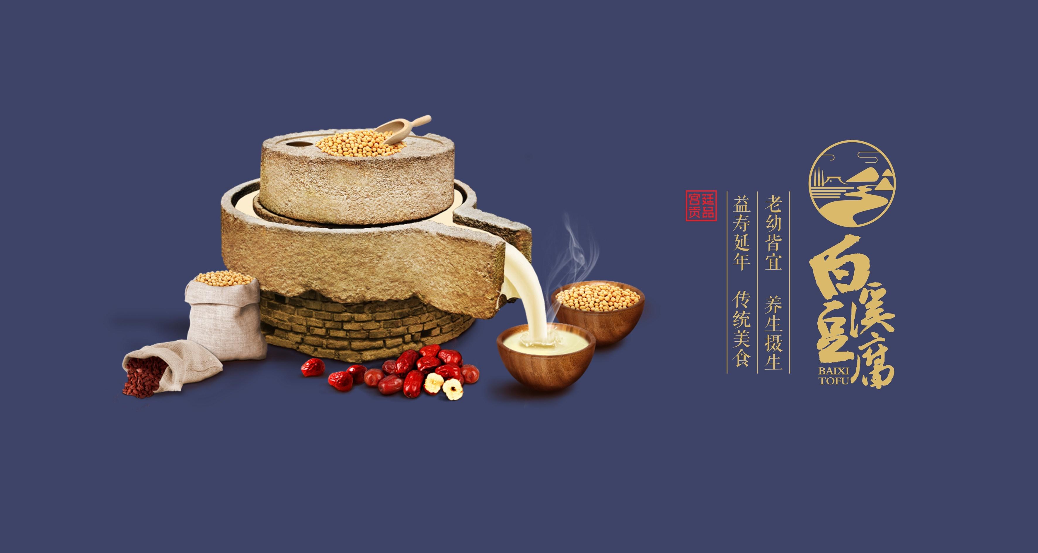 白溪豆腐_0012.JPG