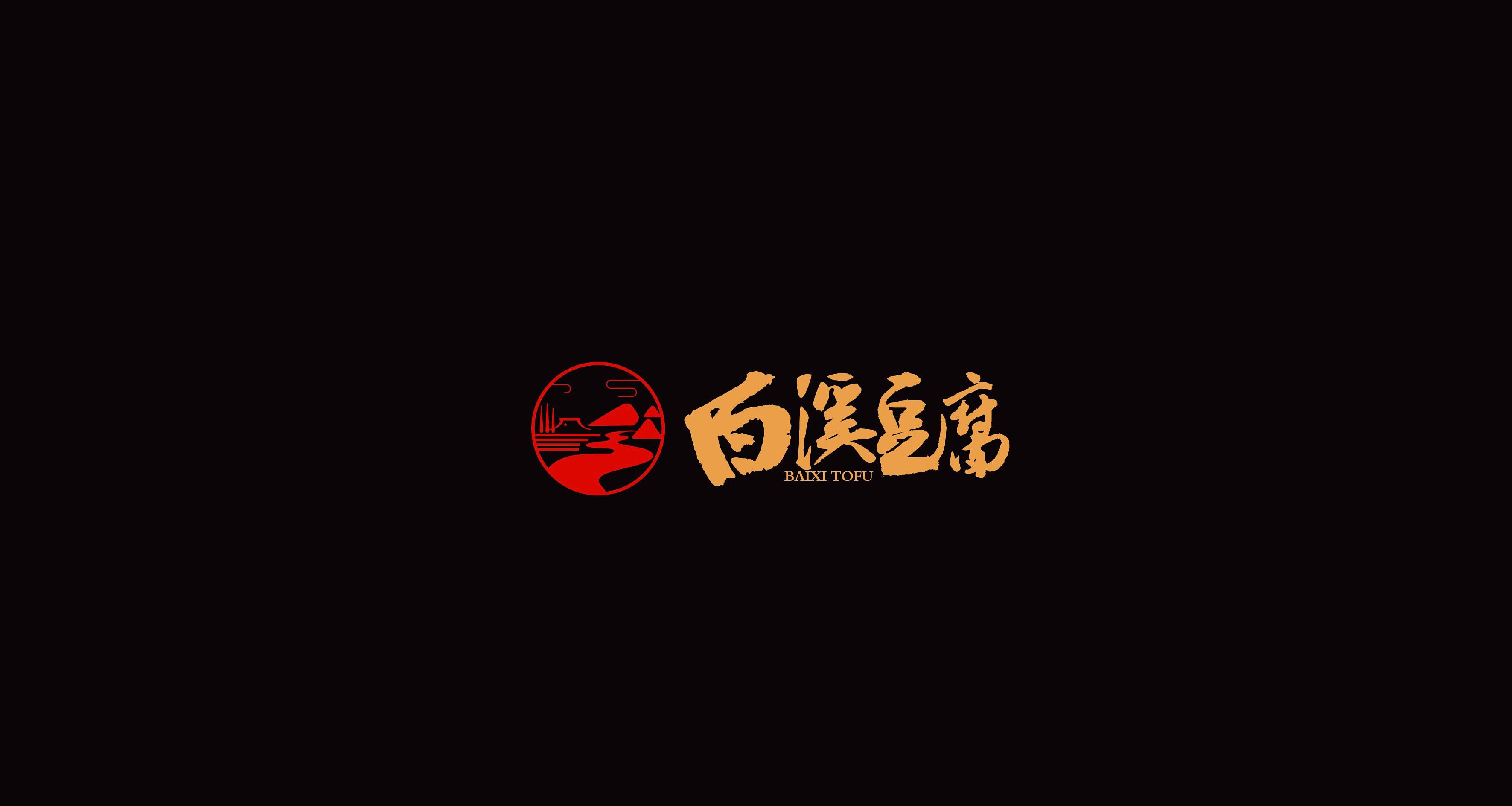 白溪豆腐_0006.JPG