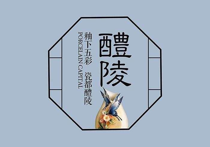 醴陵瓷器新万博竞彩app苹果下载万博manbetx手机版苹果下载