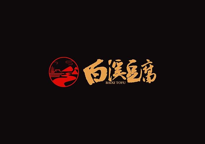 白溪豆腐新万博竞彩app苹果下载万博manbetx手机版苹果下载