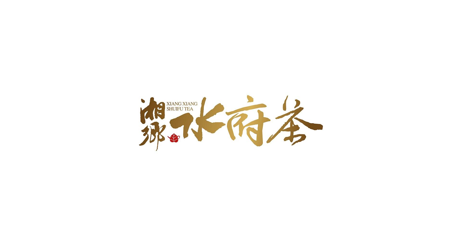 水府茶新万博竞彩app苹果下载万博manbetx手机版苹果下载_0009.JPG
