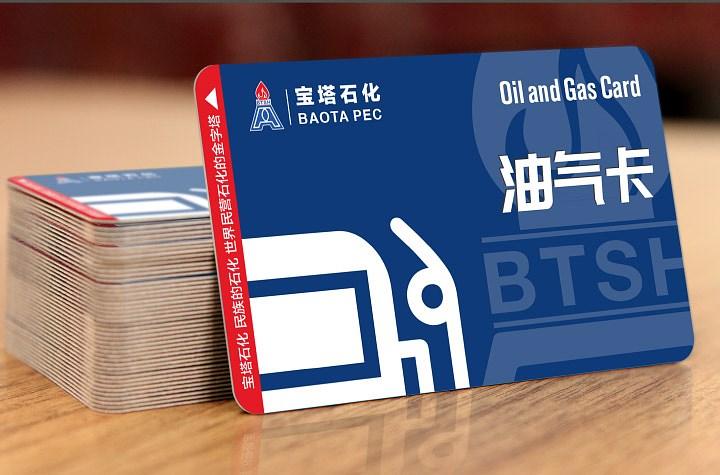 宝塔石化加油卡
