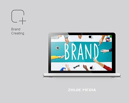 品牌創建策劃