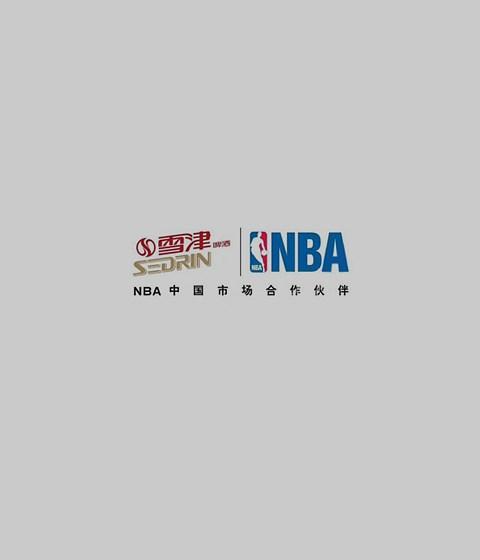 雪津杯大學生籃球聯賽活動