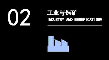 工业与选矿
