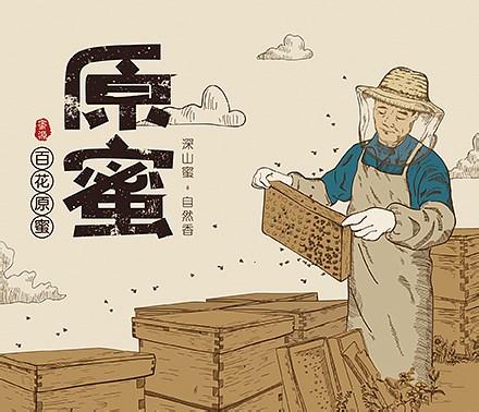 原蜜 蜂蜜包装设计