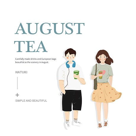 八月的茶vi設計、包裝設計