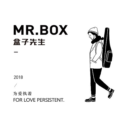 盒子先生樂隊vi設計
