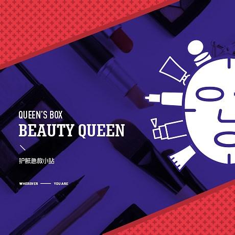 女王粧匣品牌設計