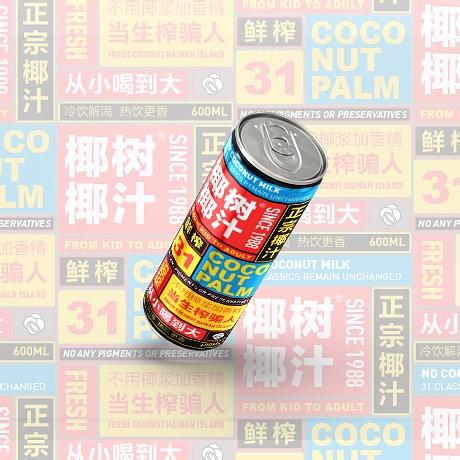 椰樹椰汁,我想讓你換包裝