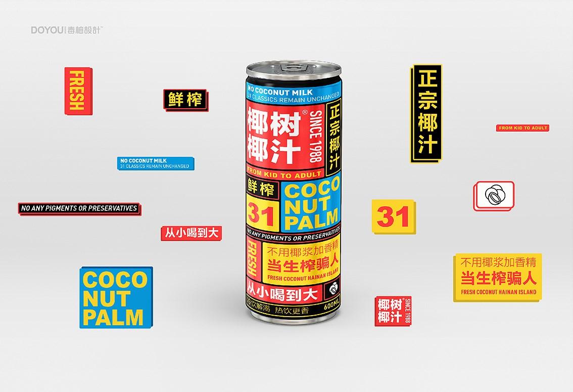 椰汁发文4.jpg