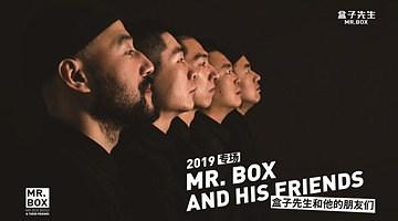 吉林省品牌設計師、空間設計師的搖滾夢-盒子先生樂隊