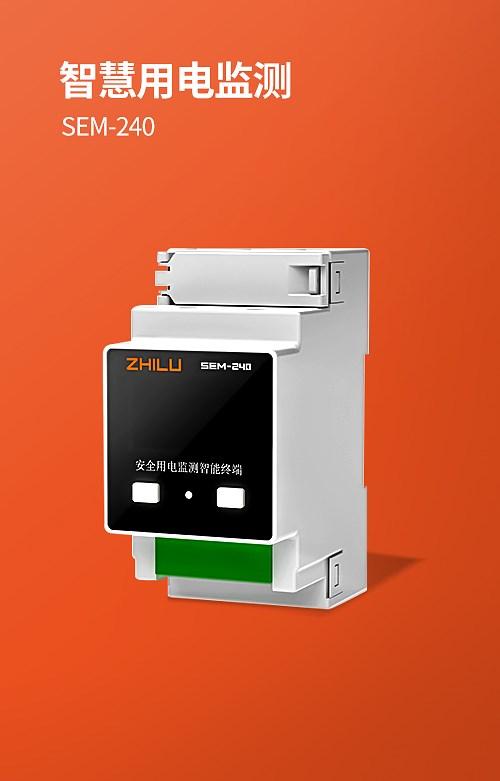 SEM安全用电监测