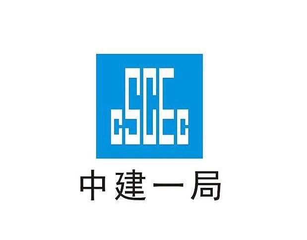 12中国建筑一局集团.jpg