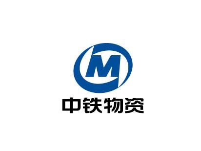 70中铁物资集团.jpg